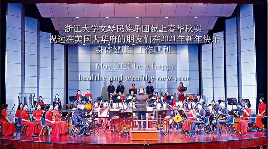 浙江大學的民樂合奏《春華秋實》。