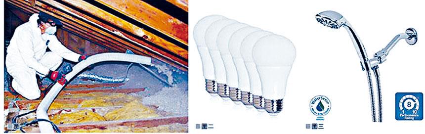 節能燈(圖二),煤氣煙霧報警器(可節省保費),節水淋浴噴頭(圖三),智慧型温控器,閣樓及牆體的保温隔熱棉(圖一),以防止暖氣流失,門窗的密封漏洞檢測,合格者可獲贈。