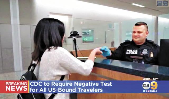 出國旅行的民眾要注意了,返回美國登機前三天內要獲得新冠檢測陰性書面文件才能登機。CBS