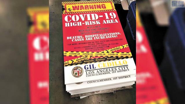 洛市疫情高風險區域設置警告標誌。NBC 4
