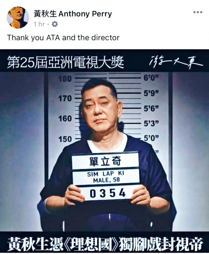 秋生揚威《第25屆亞洲電視大獎》,再度封帝。