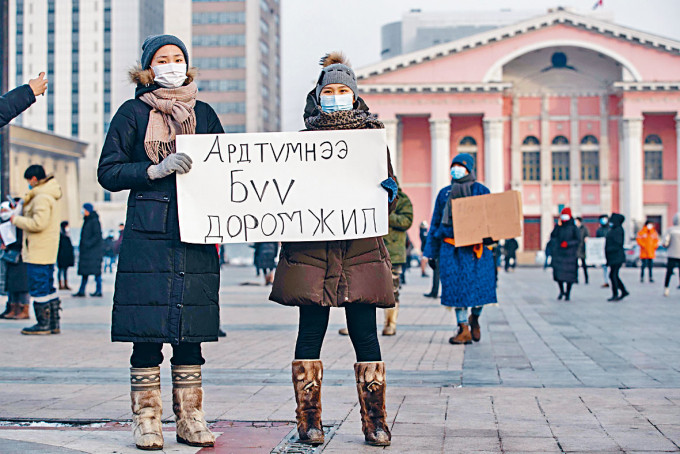 蒙古民眾周三在首都成吉思汗廣場示威,展示寫着「停止侮辱人民」的標語。
