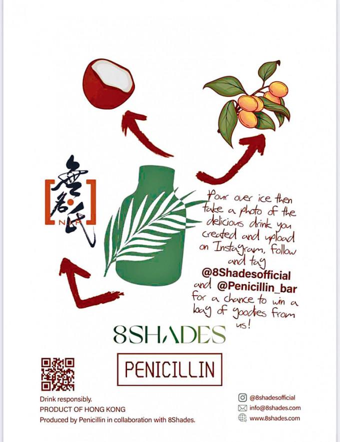 8Shades的創立旨在推動可持續的綠色生活。