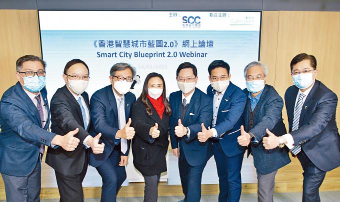 薛永恒(右四)、林偉喬(左二)等出席《香港智慧城市藍圖2.0》網上論壇。