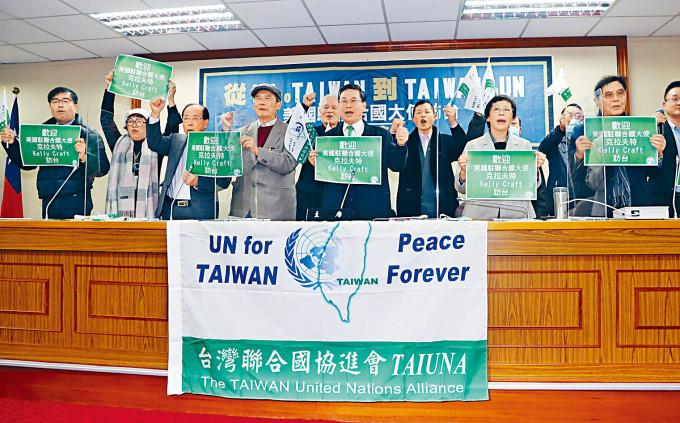 台灣團體呼籲蔡英文向克拉夫特表達,支持台灣加入聯合國等國際組織的立場。
