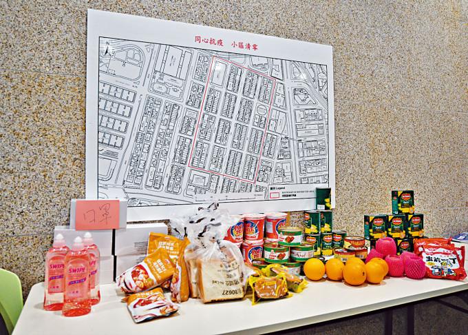 當局列出「疫區禁足令」範圍及展示提供的食物。