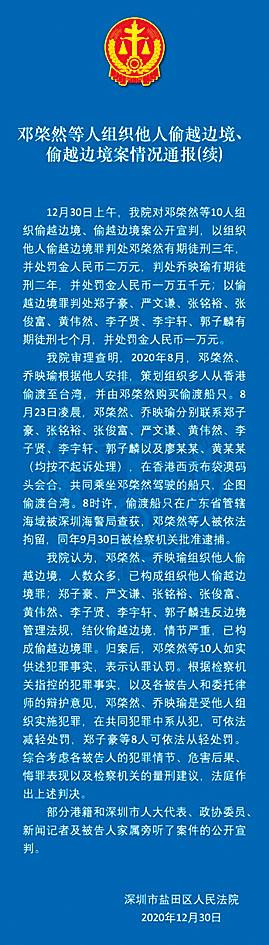 深圳市鹽田區人民法院去年十二月三十日進行一審宣判。