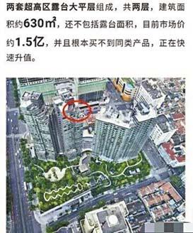 有網友發帖指出該豪宅 的位置(紅圈表示)。 網上圖片