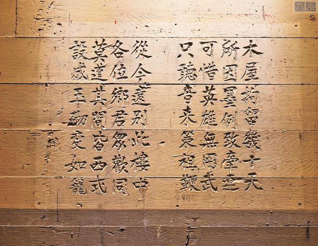 中國移民在天使島期間刻下詩文。天使島移民站基金會提供