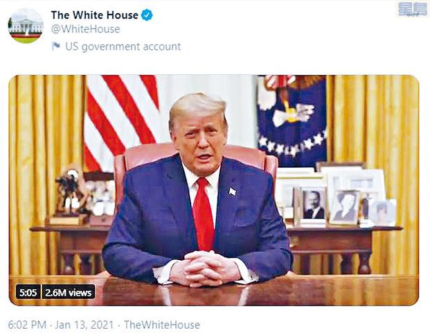 ■總統特朗普13日發布一個新視頻,明確地譴責國會大廈發生的暴力事件,並呼籲政權和平過渡,不要發生任何意外事件。     視頻截圖