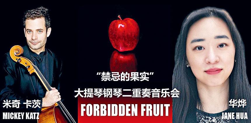 「禁忌的果實」大提琴鋼琴二重奏音樂會海報。主辦方供圖