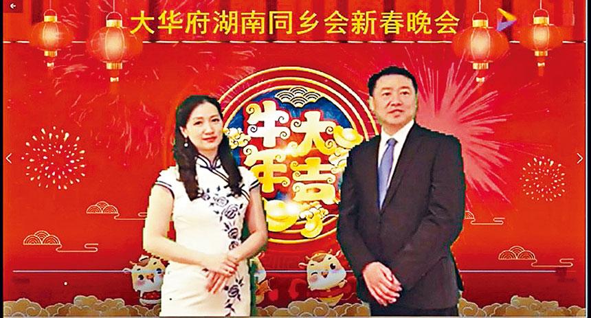 大華府湖南同鄉會2021雲春圓滿舉辦。