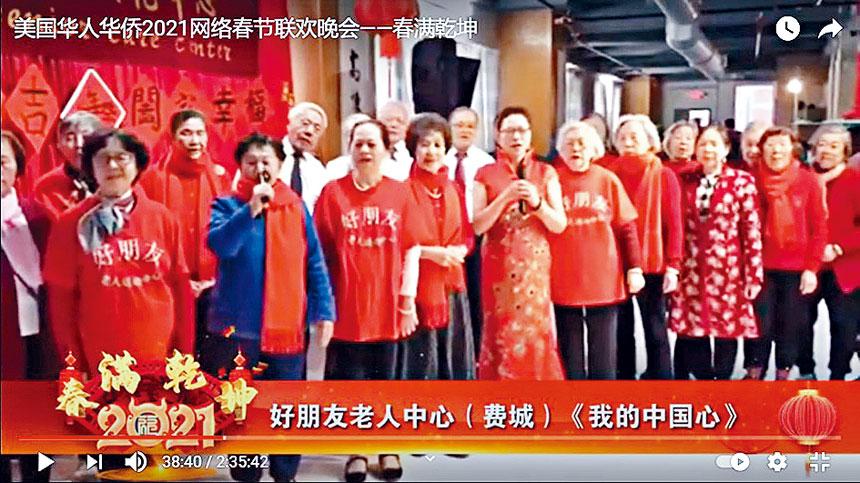 費城好朋友老人中心演唱《我的中國心》。