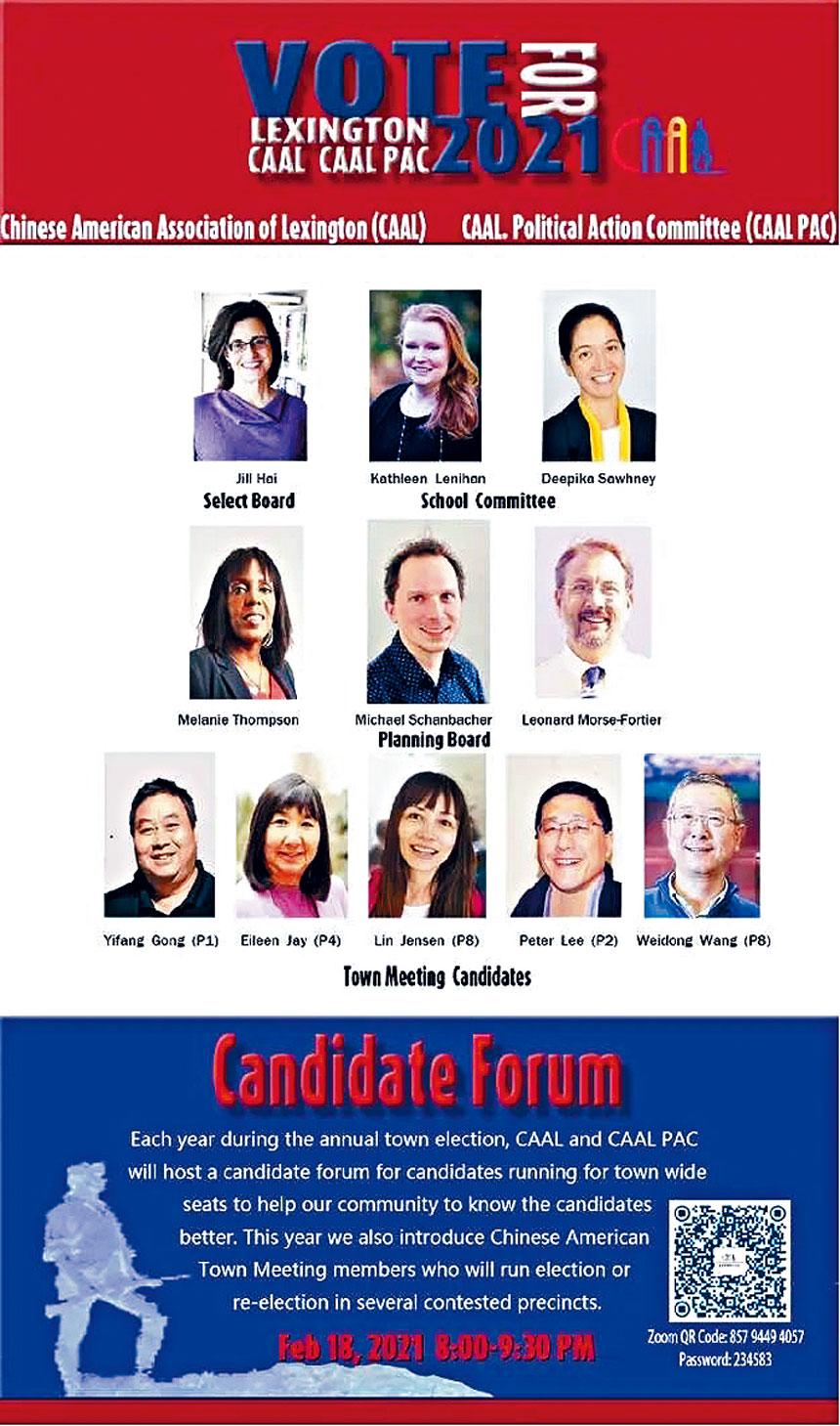 萊鎮候選人見面會活動海報。主辦方供圖