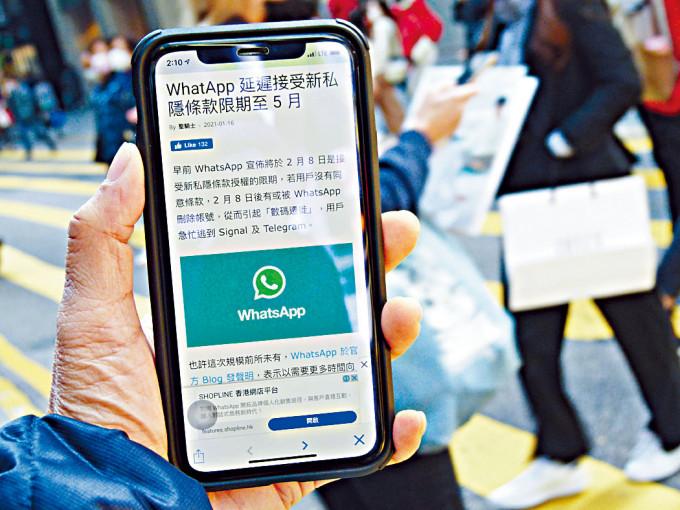 WhatsApp延遲要求用戶接受更新私隱條款。