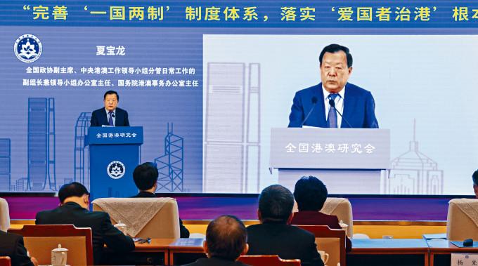 國務院港澳辦主任夏寶龍在北京發表講話。