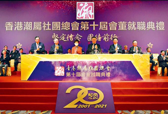 潮屬社團總會第十屆會董就職。
