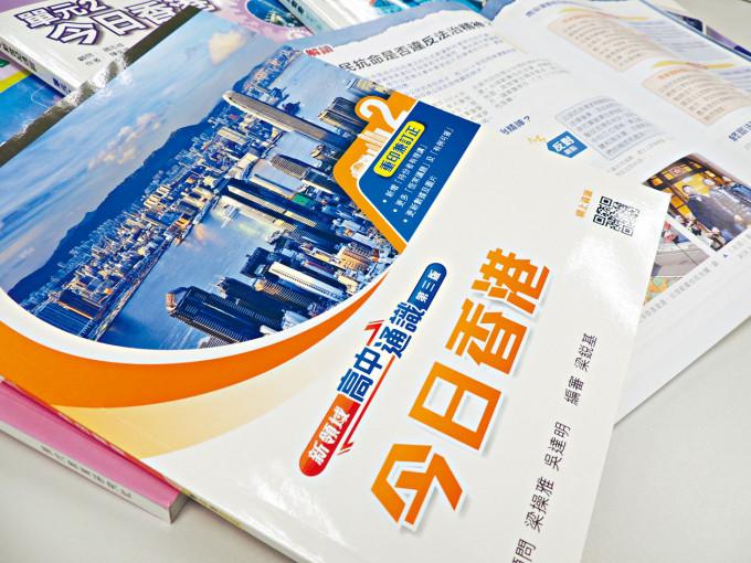 有學校不打算沿用現行「今日香港」單元課本,教授代替通識教育科的新科,傾向只用官方教材。