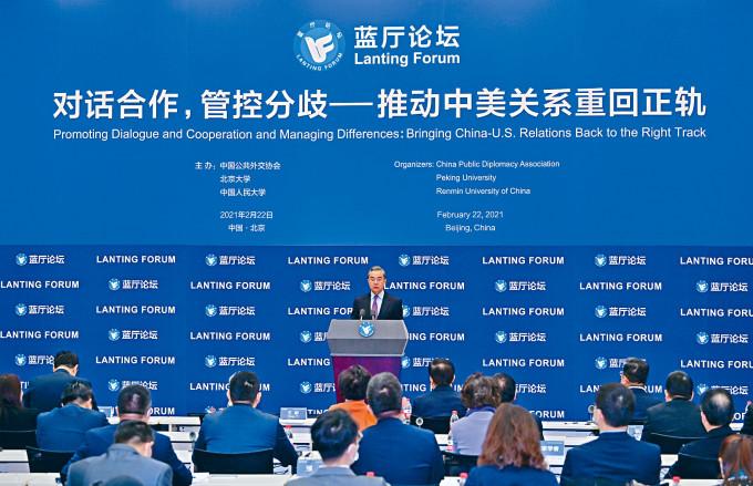 王毅昨天在北京出席「藍廳論壇」開幕式。