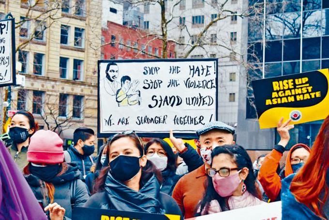 民眾在紐約華埠舉起反仇恨暴力標語集會。