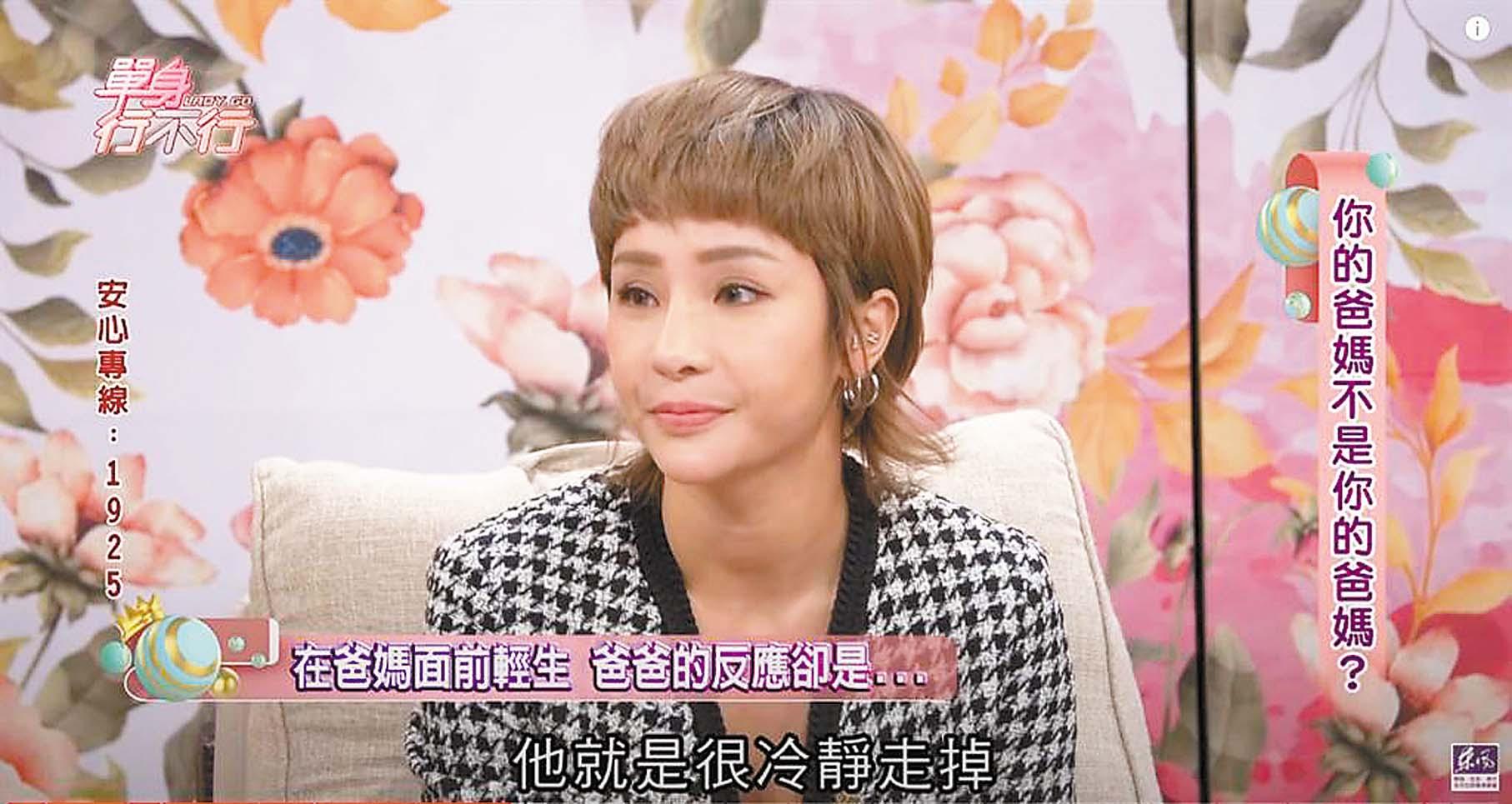 ■梁云菲日前在電視節目《單身行不行》中講述少女時期的遭遇。 網上圖片