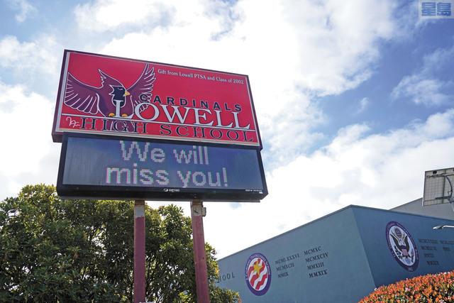 洛威爾高中。美聯社