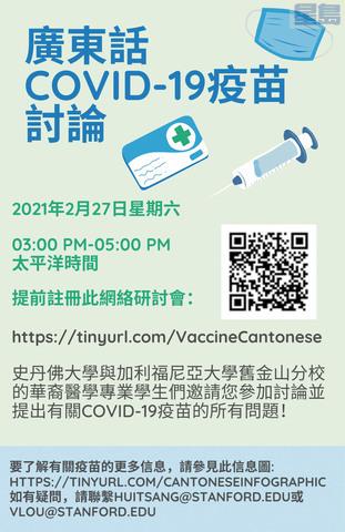 華裔醫學生辦線上會議解答新冠肺炎相關提問。主辦方提供