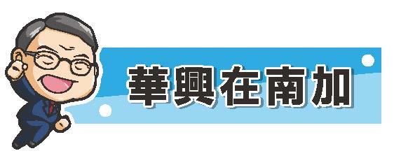 【華興在南加】報稅季70%的人想不到的抵稅項目!