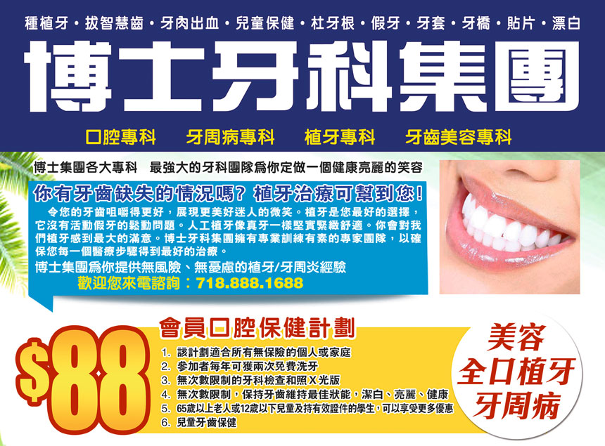 博士牙科關心您的健康,推出廣受僑胞歡迎的$88會員口腔保健計劃,口腔是身體的一部分,想要擁有健康的身體,就必須要保持我們的口腔健康。