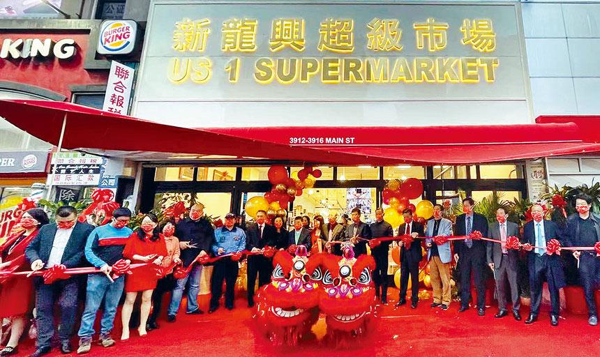法拉盛新龍興超市(U.S.1 Supermarket)已於3月28日舉行盛大開業典禮。