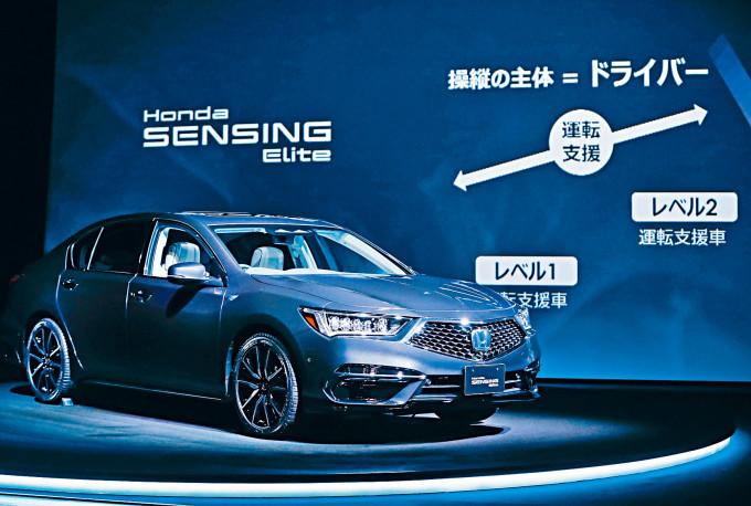 本田L3級自動駕駛汽車「Legend」周五正式發售。