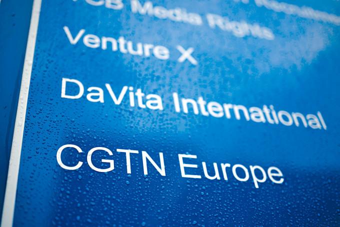 CGTN重獲歐洲廣播權。
