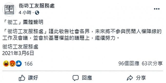 街坊工友服務處在社交網站發聲明,表示不會再參與民陣的工作及會議。