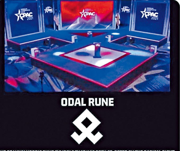 會場講台的地板設計(上)被指貌似納粹符號(下)。