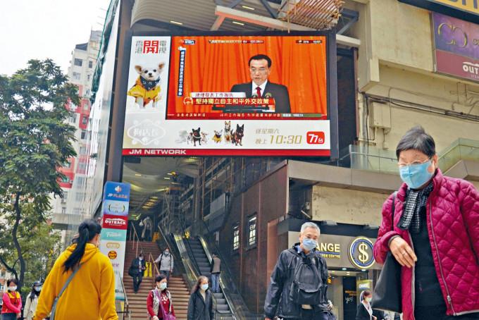 今年兩會有不少涉及香港的政策。圖為銅鑼灣一個大電視正播放有關兩會的新聞。