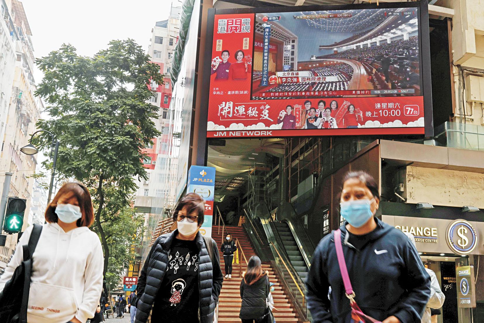 香港街頭一處大屏幕上正播放中國全國人大開幕式的新聞。路透社