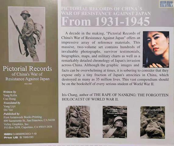 《抗日戰爭圖誌》作者與陳香梅(中坐者)合照。史維會提供