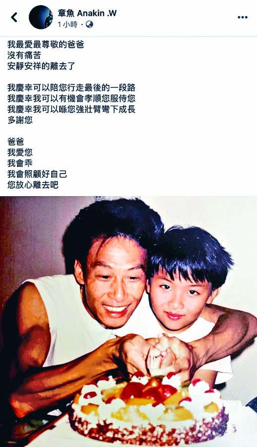 ■兒子黃榮璋分享昔日父子合照,宣布父親安詳離世。
