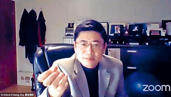 波士頓亞美聯誼會董事長黃野律師在網上公眾聽證會上發言。受訪者供圖