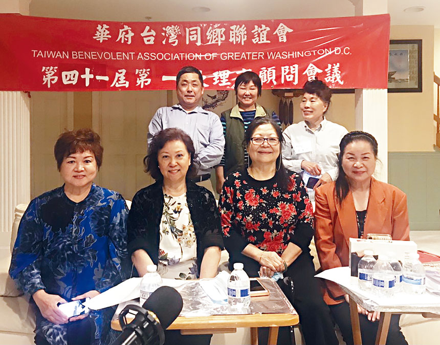 華府台聯會日前召開理事顧問會議。