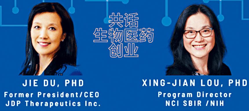 兩位主講嘉賓Jie Du博士和Xing-Jian Lou博士。