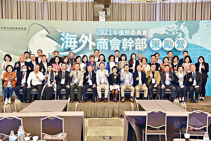 僑委會辦海外商會幹部策勵營圓滿成功。