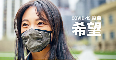 COVID-19疫苗接種「希望」活動宣傳海報。 波士頓市政府供圖