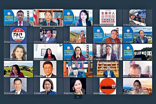 加州華人精英圓桌會議在雲端成功召開。主辦方供圖