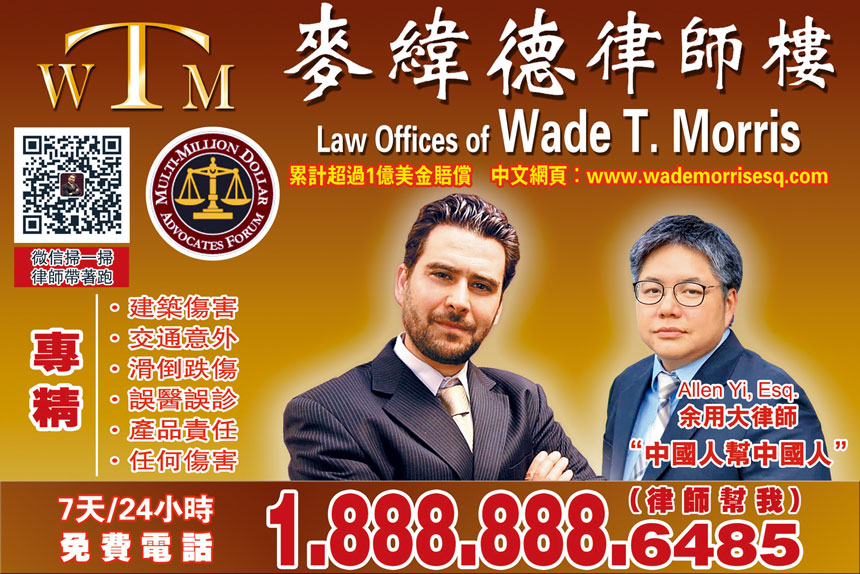 無論顧客有無身分、有無保險或工作、不獲賠償不收費的麥緯德律師(左)親切可人,他領導的團隊與華裔余用大律師(Allen Yi, ESQ,右)強強聯手,計劃周詳為華人爭取最高賠償,處理的案件數以萬計,成功率高,勝案無數,為當事人爭取巨額賠償,累計超過1億美金賠償,歡迎讀者免費預約諮詢:1(888)888-6485律師幫我。