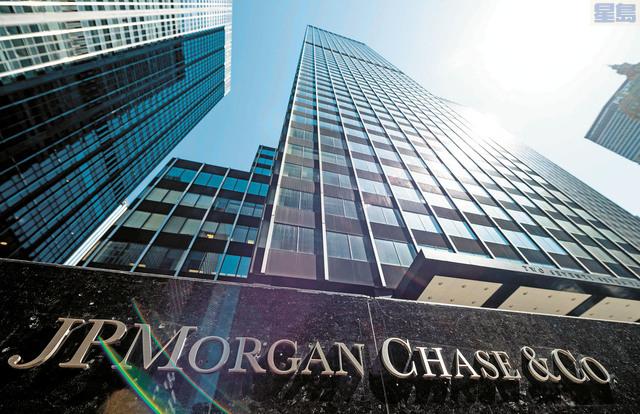 圖為紐約市的摩根大通總部。法新社資料圖片