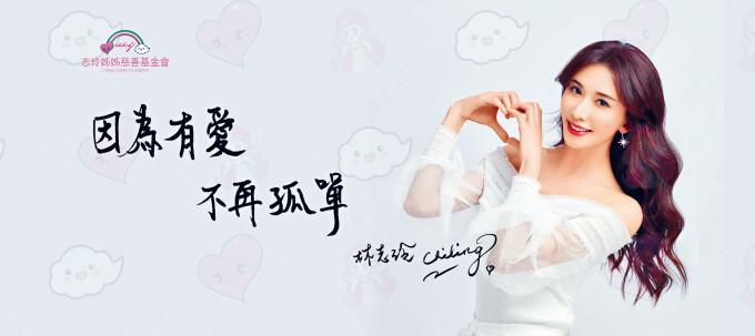 志玲以個人名義捐出400萬元新台幣支持傷者。