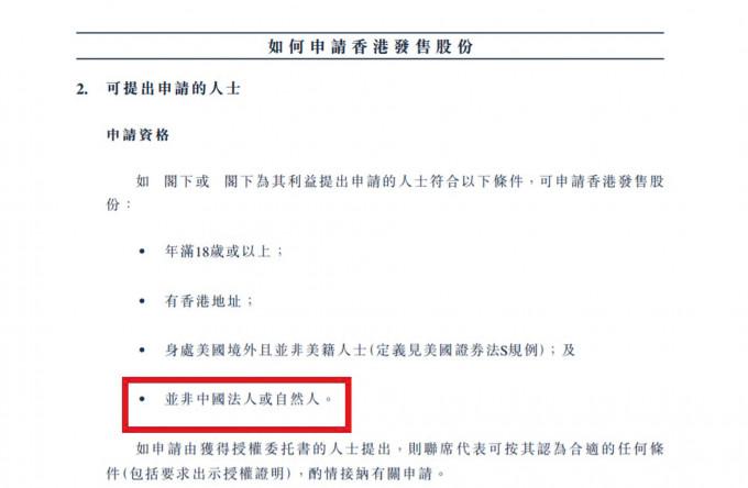 以紅籌架構形式上市,均會列明一項「中國法人或自然人」不能認購相關新股。
