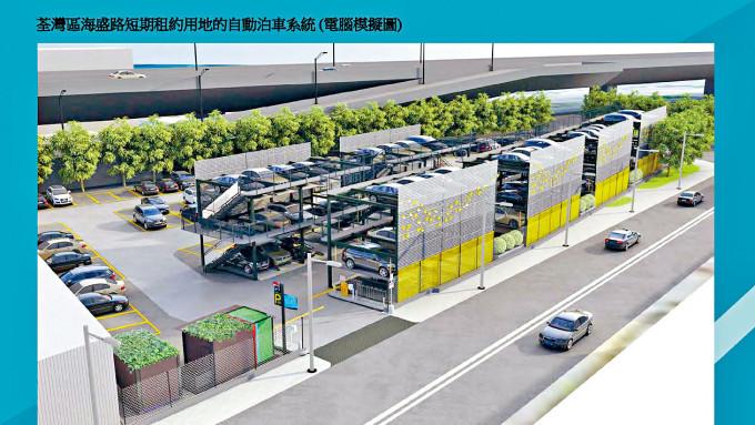 位於荃灣海盛路的智能停車場,預計下季啟用。