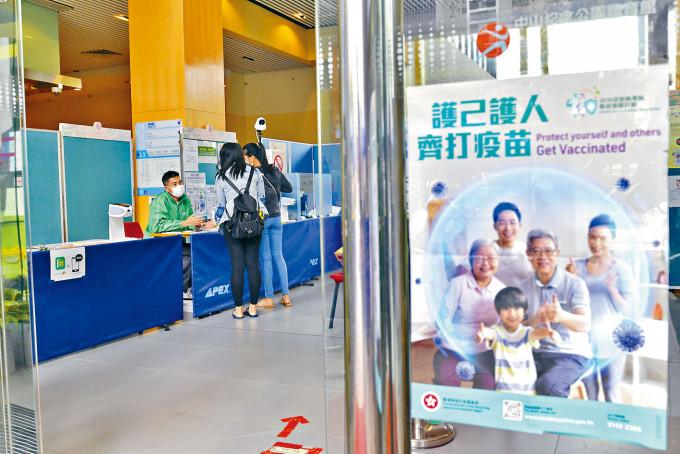 各接種中心續為預約市民打疫苗。